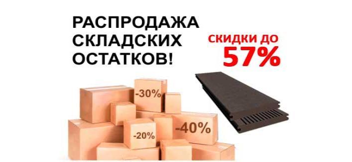 Распродажа складских остатков Террадек